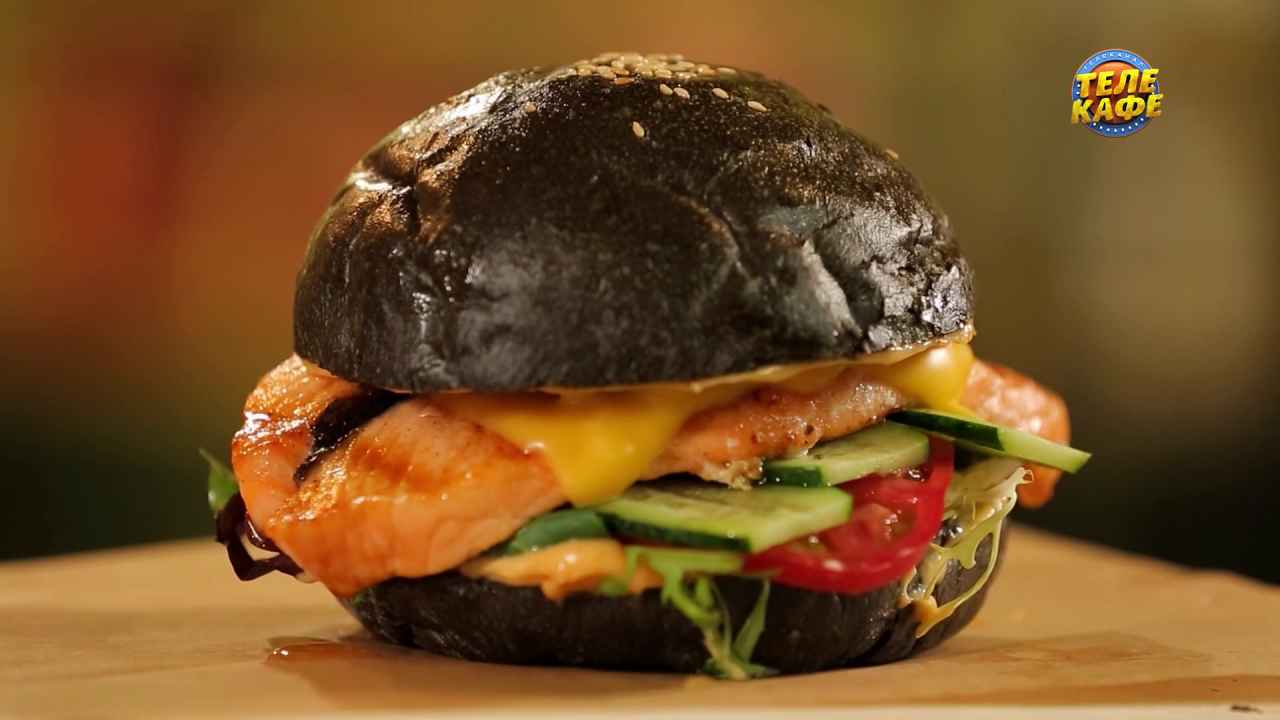 Чёрный бургер с сёмгой и свежими овощами
