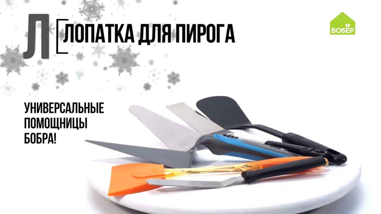 Азбука ремонта: как пользоваться лопаткой для пирогов