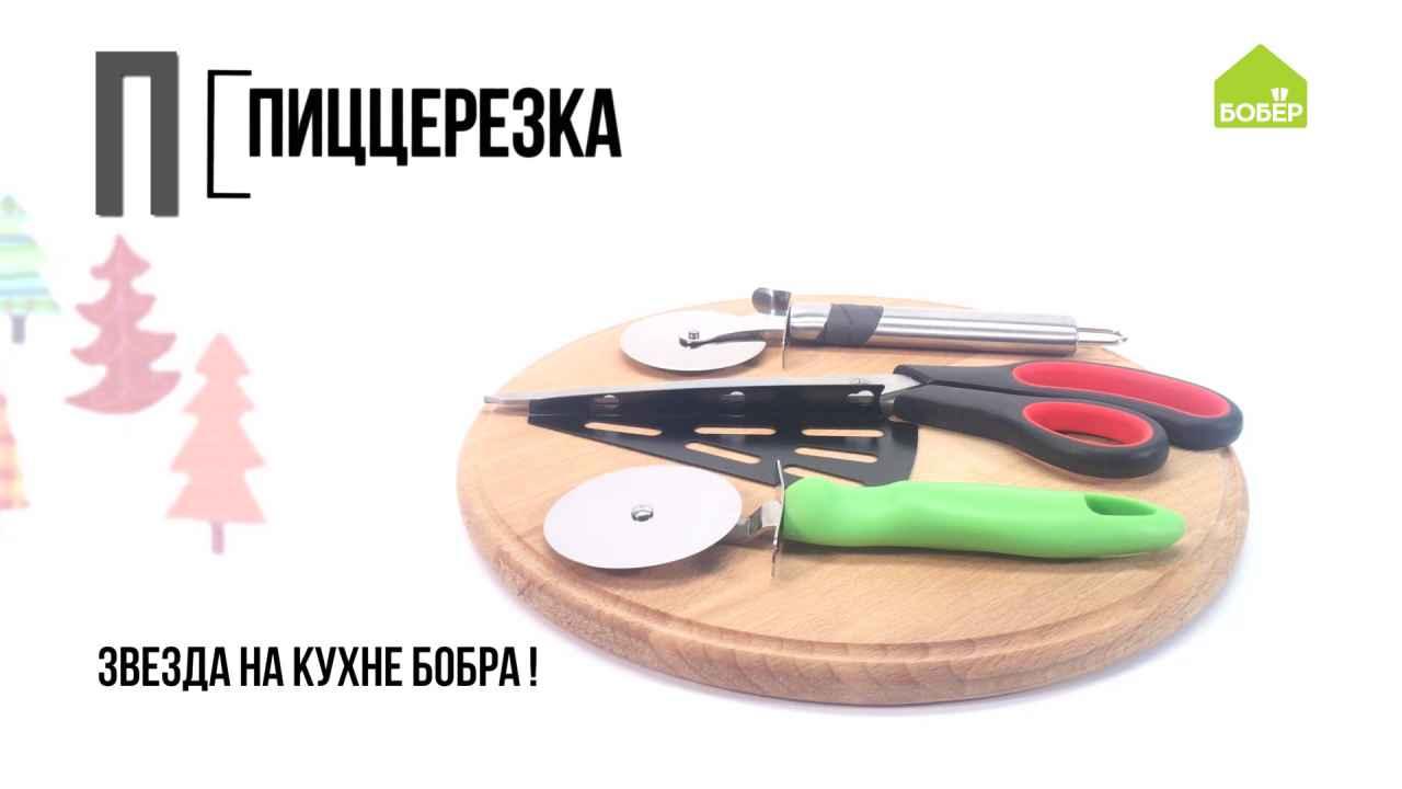 Азбука ремонта: что такое нож для пиццы и как его использовать