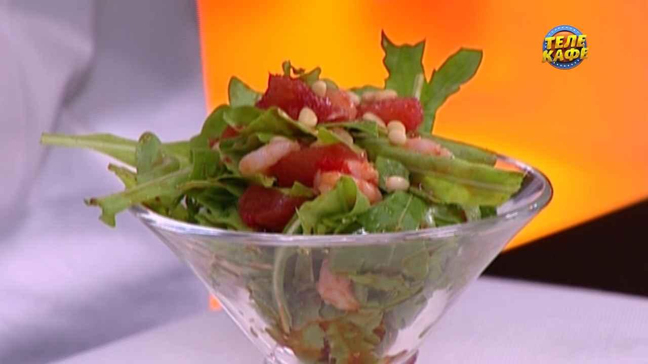 Летний салат с грейпфрутом и креветками
