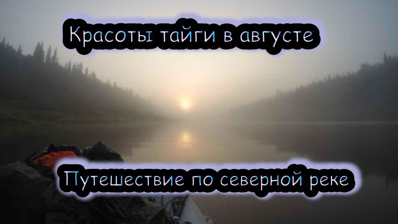 Путешествие по северной реке