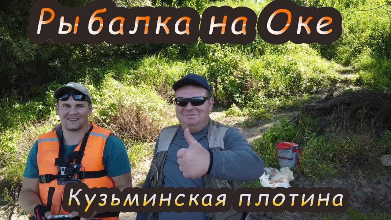 Рыбалка на Оке под Рязанью