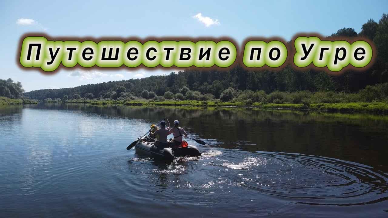 Трёхдневное путешествие по реке Угре
