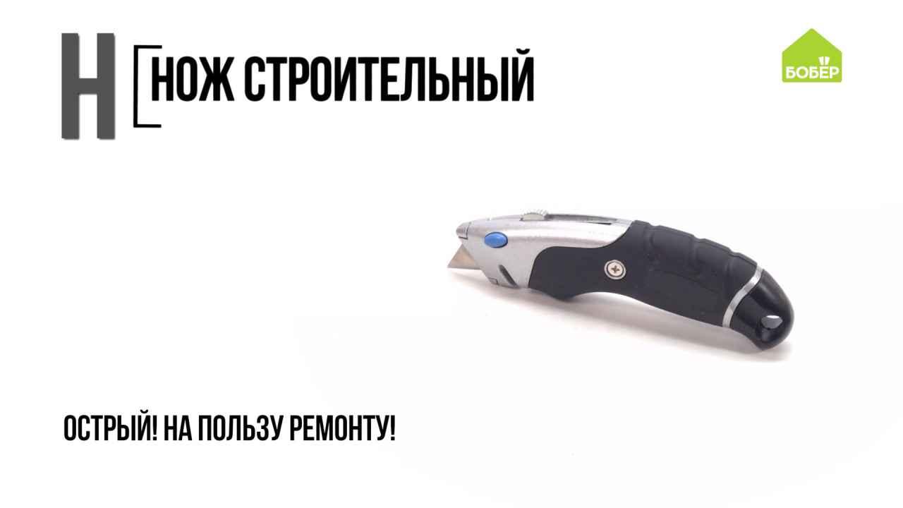 Азбука ремонта: нож строительный