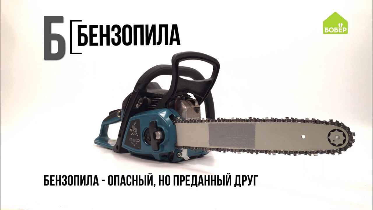 Азбука ремонта: бензопила