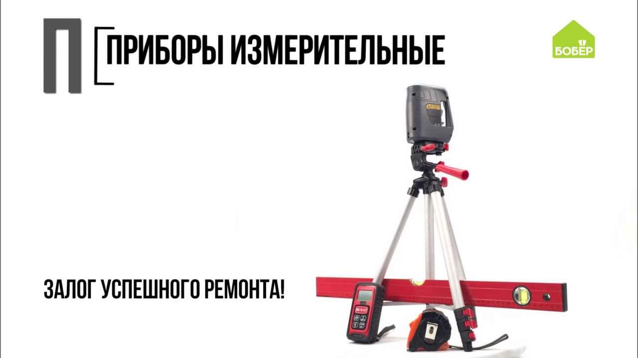 Азбука ремонта: знакомимся с рулеткой, лазерной линейкой и строительными уровнями