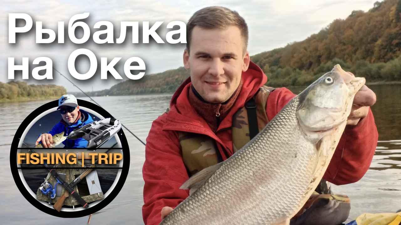 Рыболовное путешествие в Тульскую область