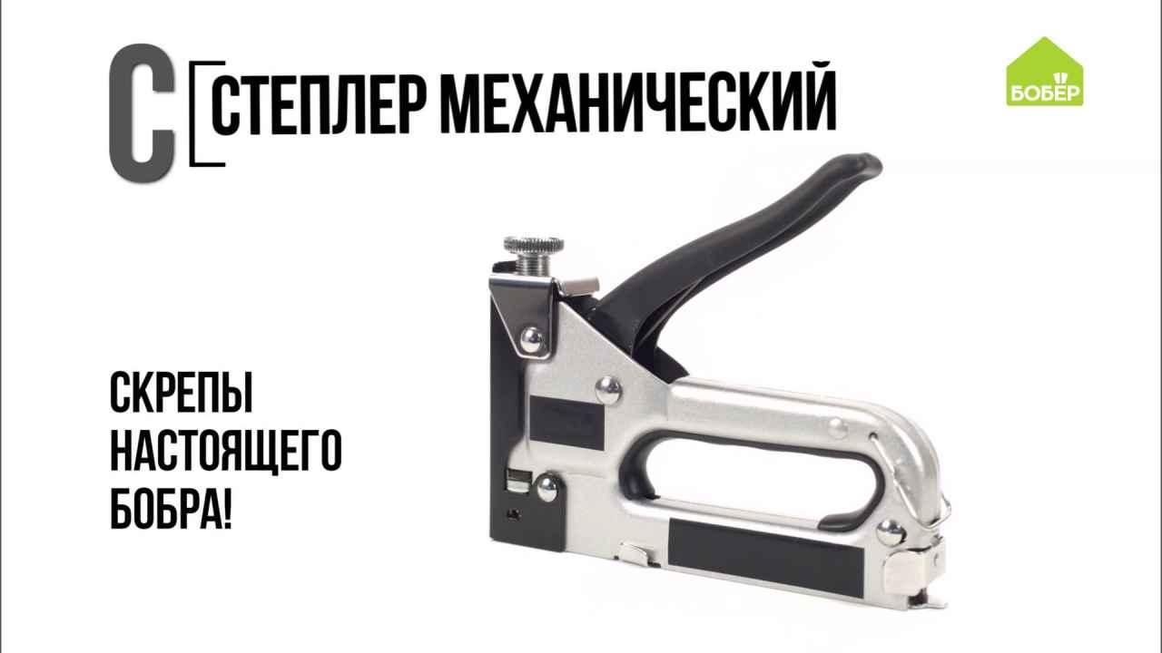 Азбука ремонта: степлер механический