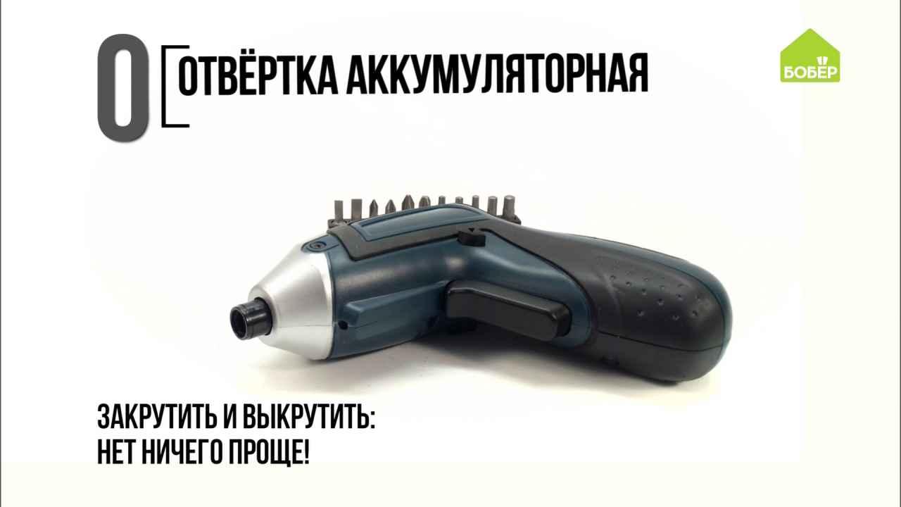 Азбука ремонта: отвёртка аккумуляторная