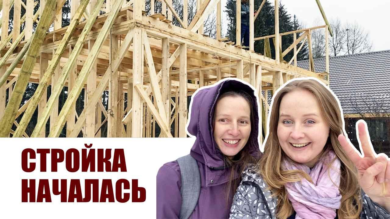Что успели строители за 5 дней и нашли ли мы ошибки в конструкции