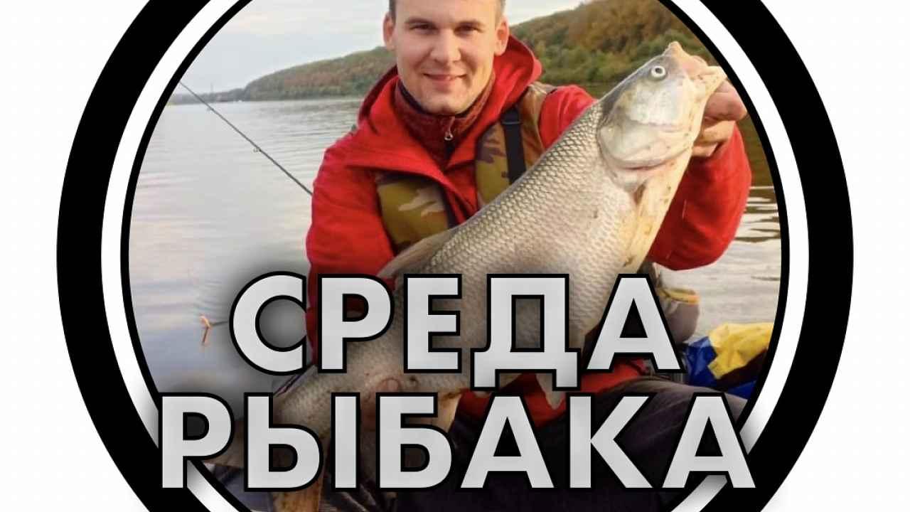 Рыбалка в Рязанской области