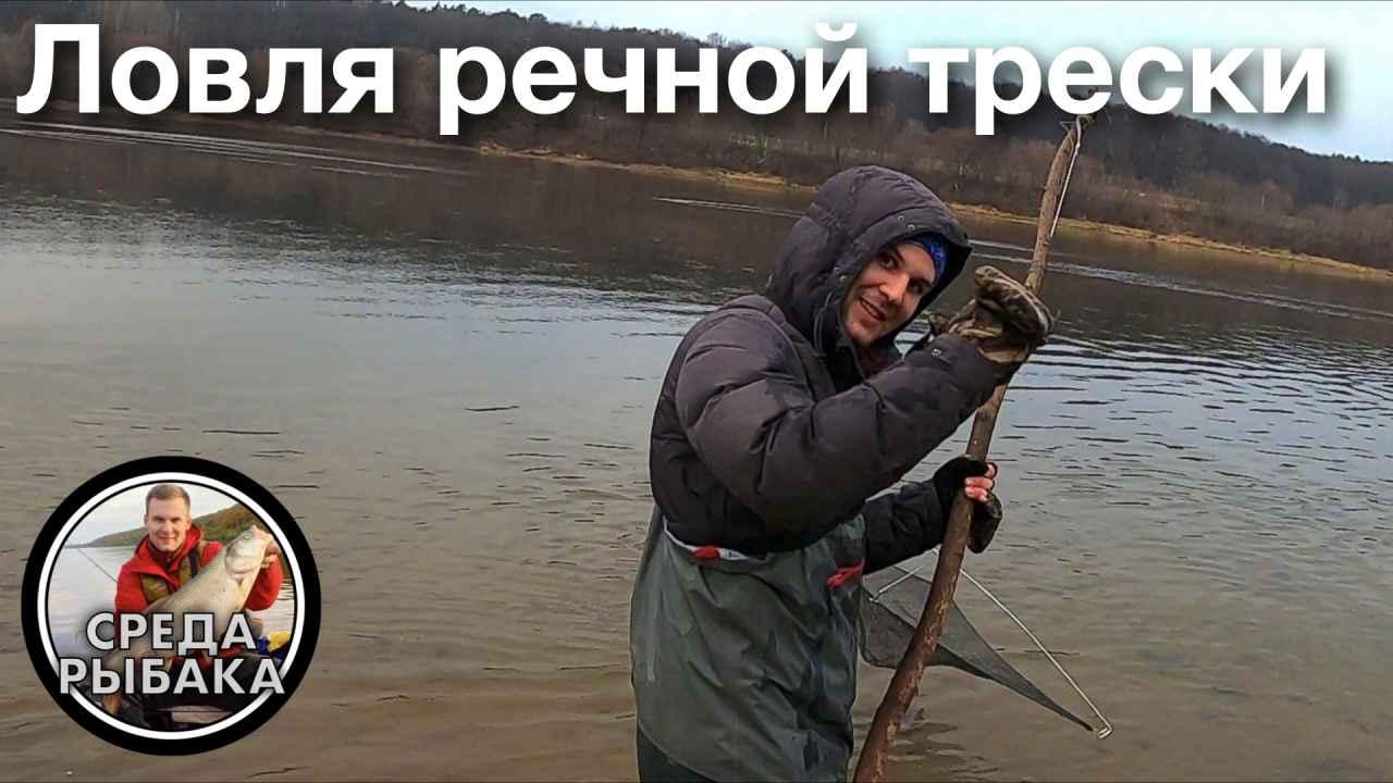 Рыбалка на налима