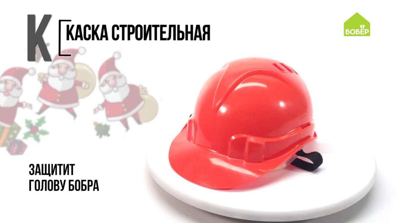 Азбука ремонта: каска строительная