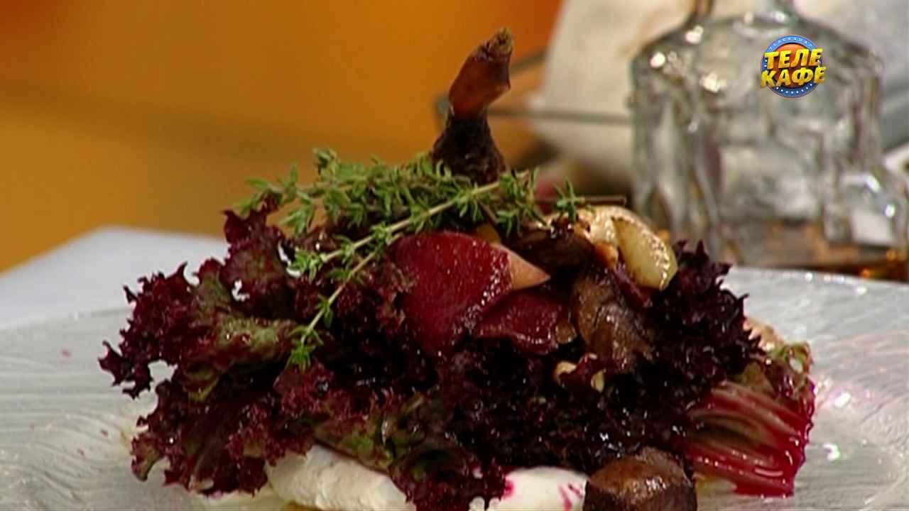 Тёплый салат из дикой утки с козлобородником, сливочным сыром и малиновой заправкой