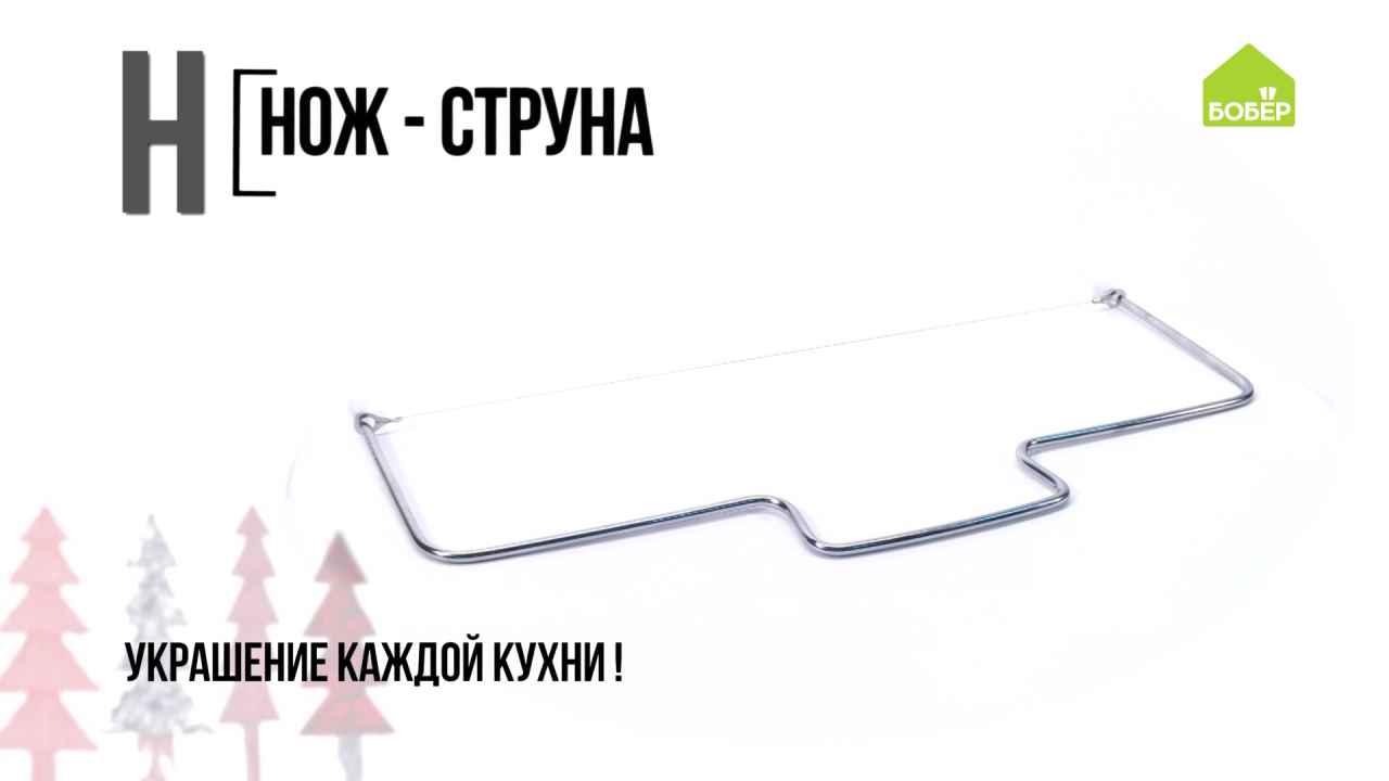 Азбука ремонта: нож-струна кулинарный