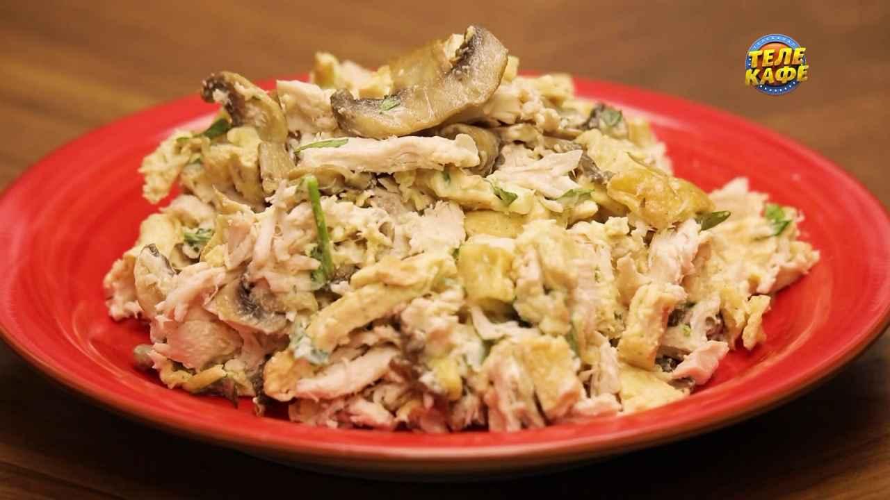 Рваный салат с курицей и шампиньонами