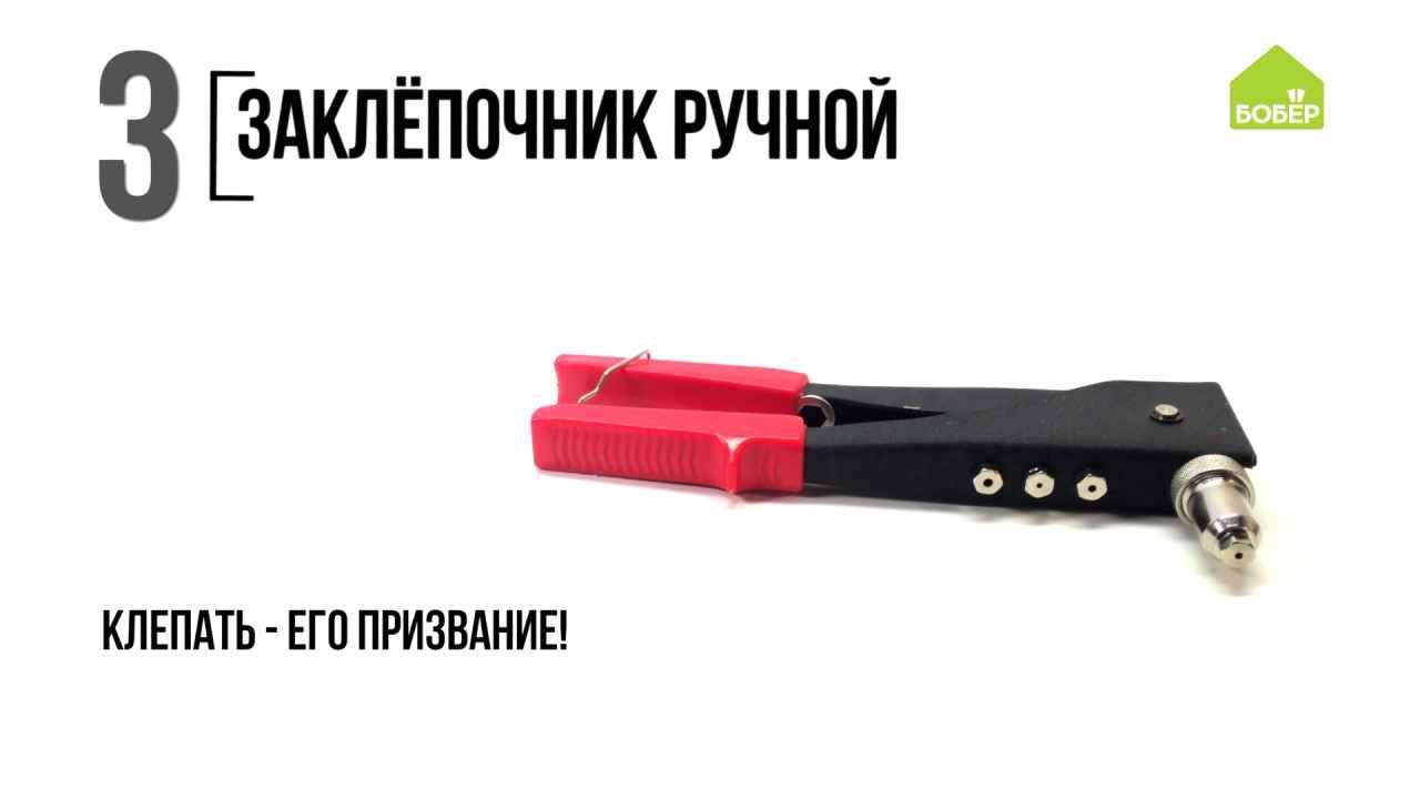 Азбука ремонта: заклёпочник ручной