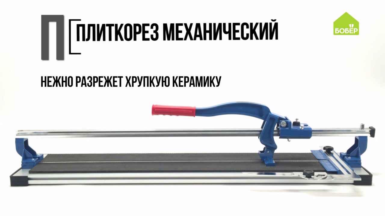 Азбука ремонта: плиткорез механический