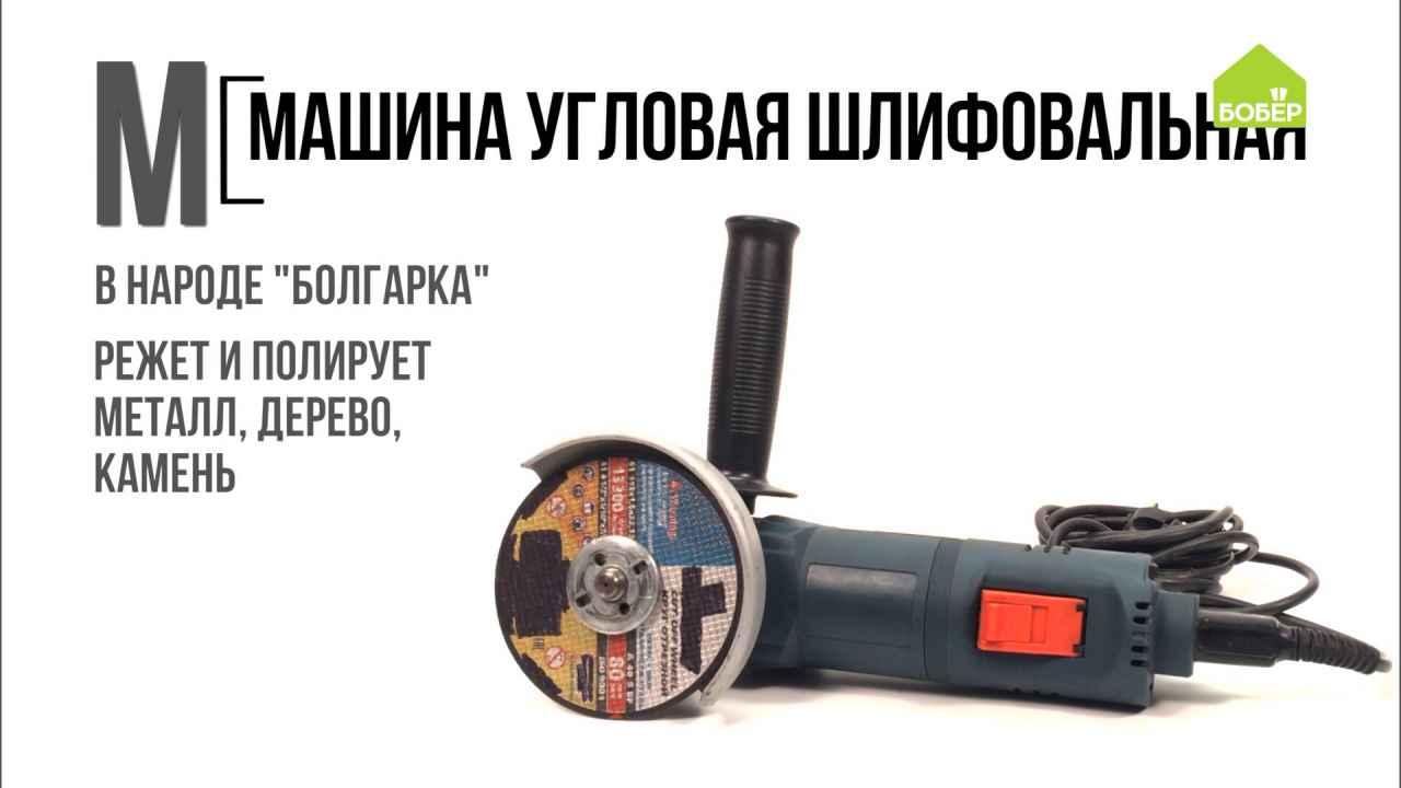 Азбука ремонта: машина угловая шлифовальная