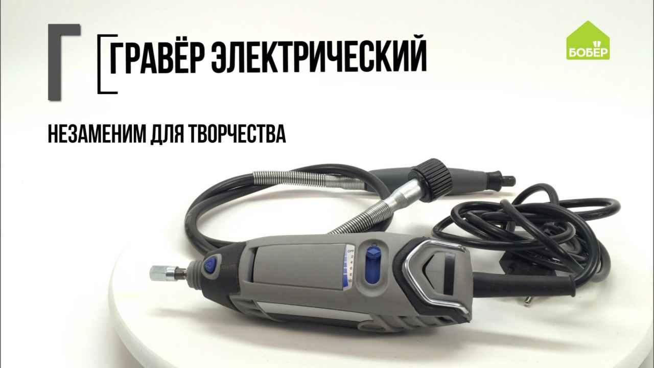 Азбука ремонта: гравёр электрический