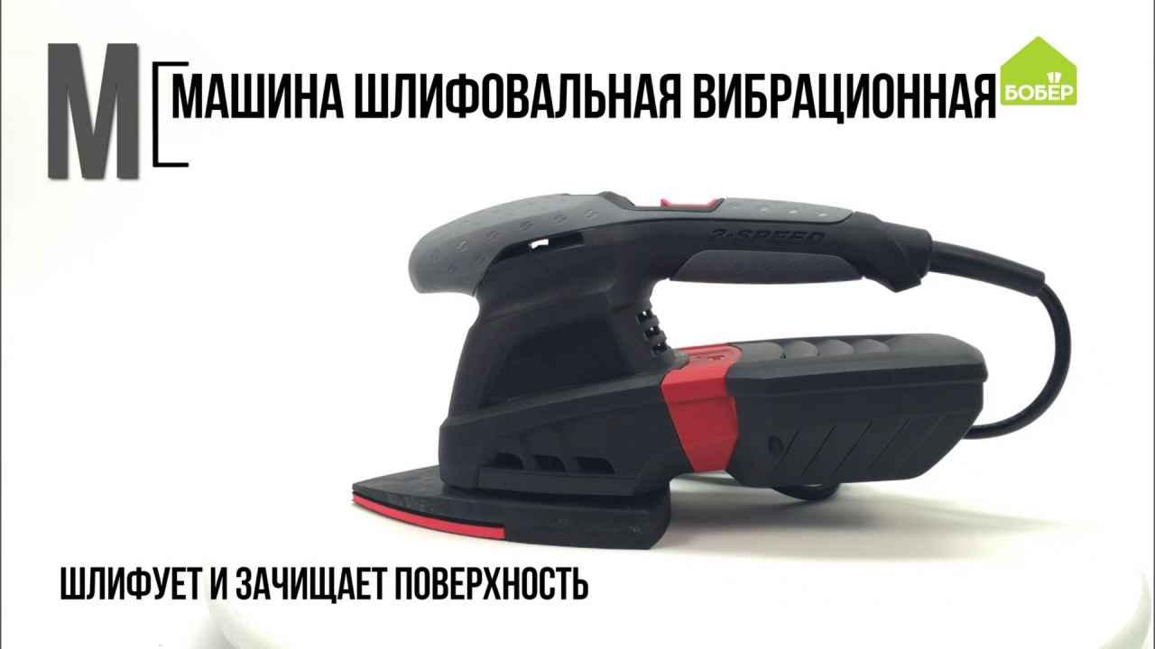 Азбука ремонта: машина шлифовальная вибрационная