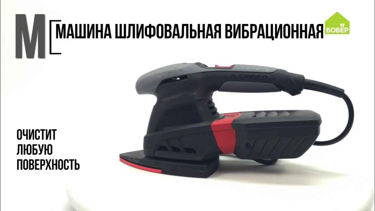 Азбука ремонта: выбираем насадки при работе с вибрационной шлифмашинкой