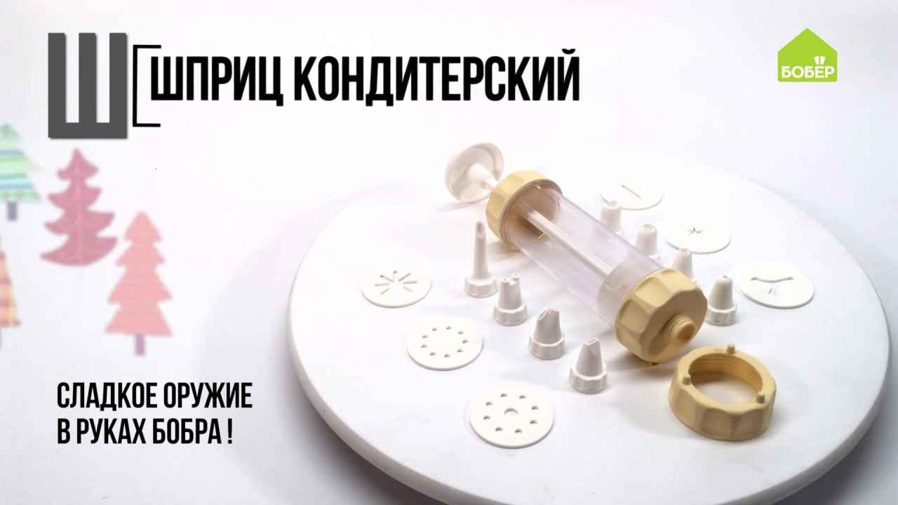 Азбука ремонта: шприц кондитерский
