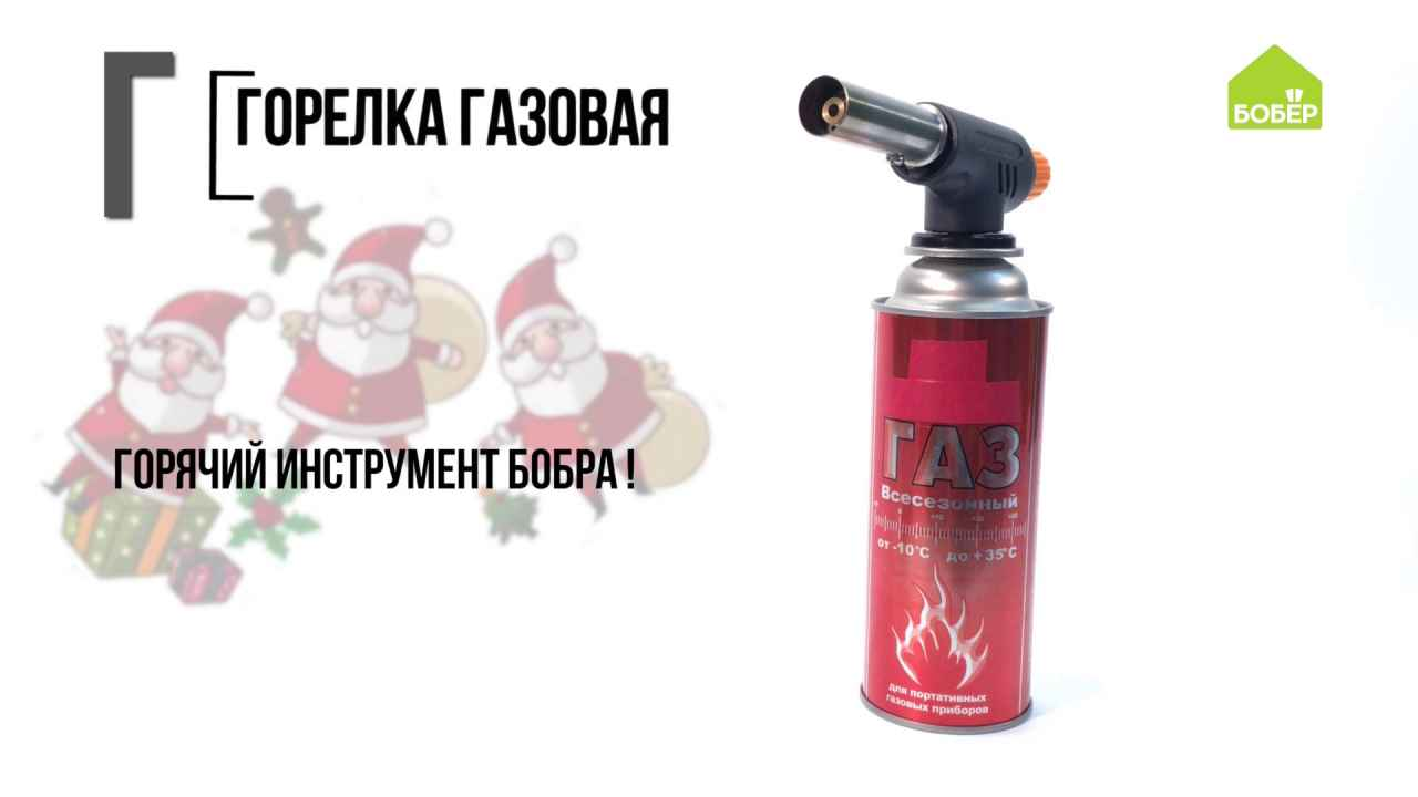 Азбука ремонта: газовая горелка