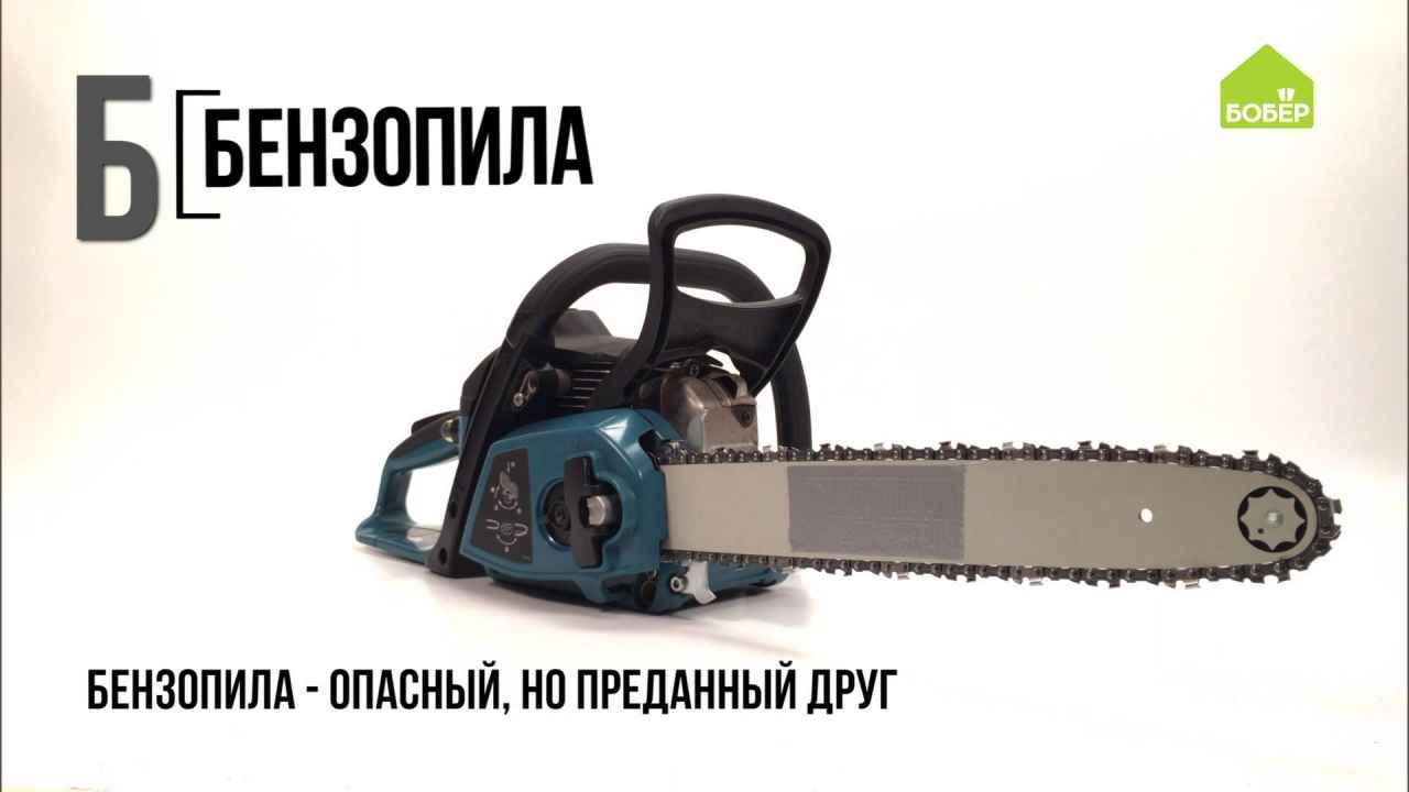 Азбука ремонта: правила работы с бензопилой