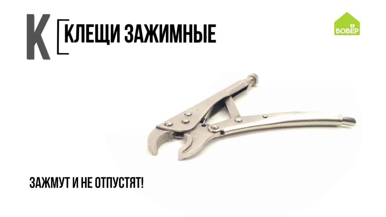 Азбука ремонта: клещи зажимные